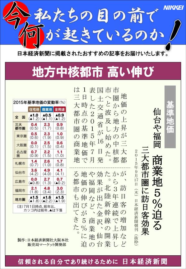 日本経済新聞MORI・MORIニュース 107号です。