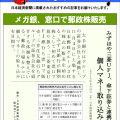 日本経済新聞MORI・MORIニュース 108号です。
