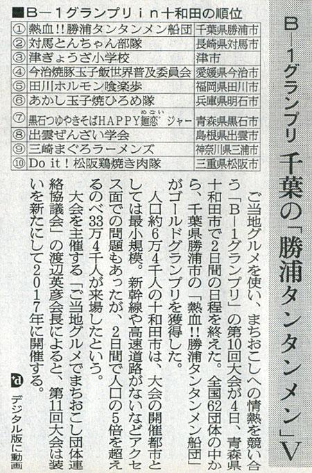 2015-10-05スタッフ注目記事.jpg