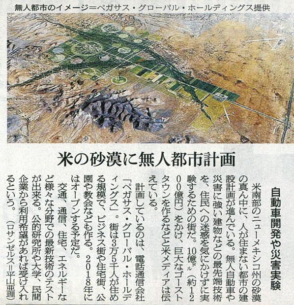 2015-10-12スタッフ注目記事.jpg