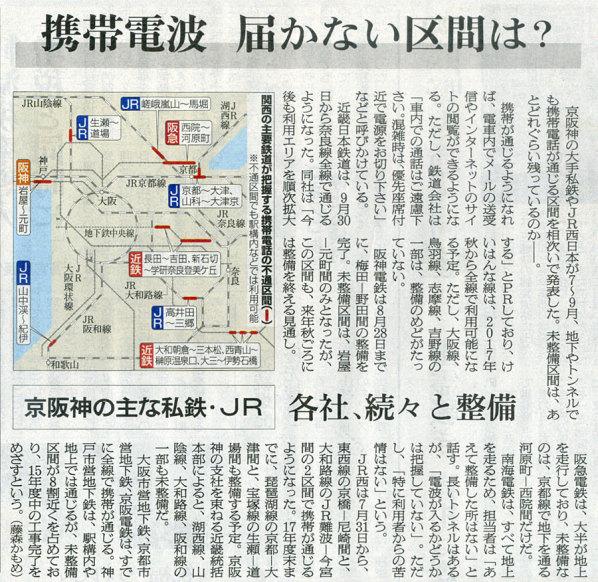 2015-10-13スタッフ注目記事.jpg