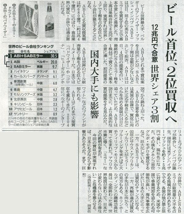 2015-10-14スタッフ注目記事.jpg