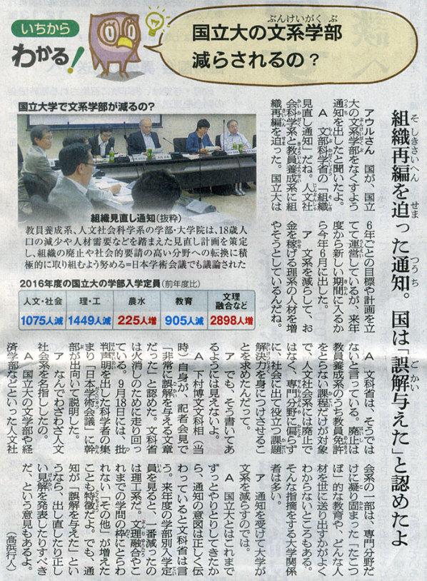 2015-10-17スタッフ注目記事.jpg