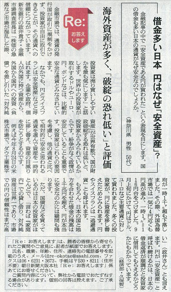 2015-10-20スタッフ注目記事.jpg