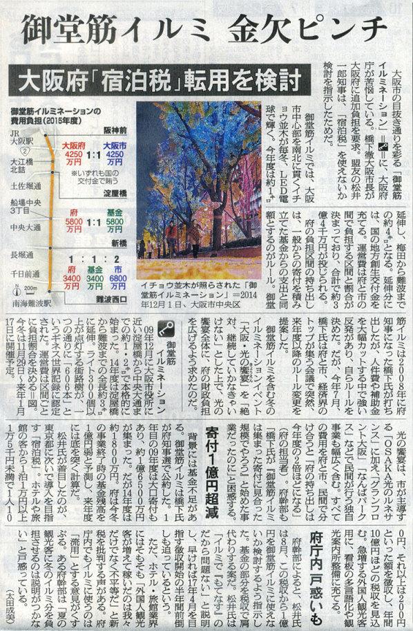 2015-10-22スタッフ注目記事.jpg