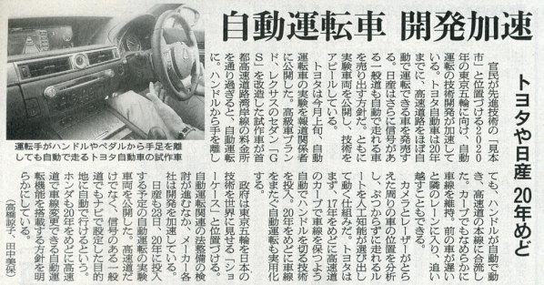 2015-10-24スタッフ注目記事.jpg