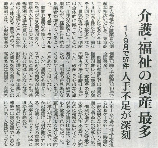 2015-10-25スタッフ注目記事.jpg