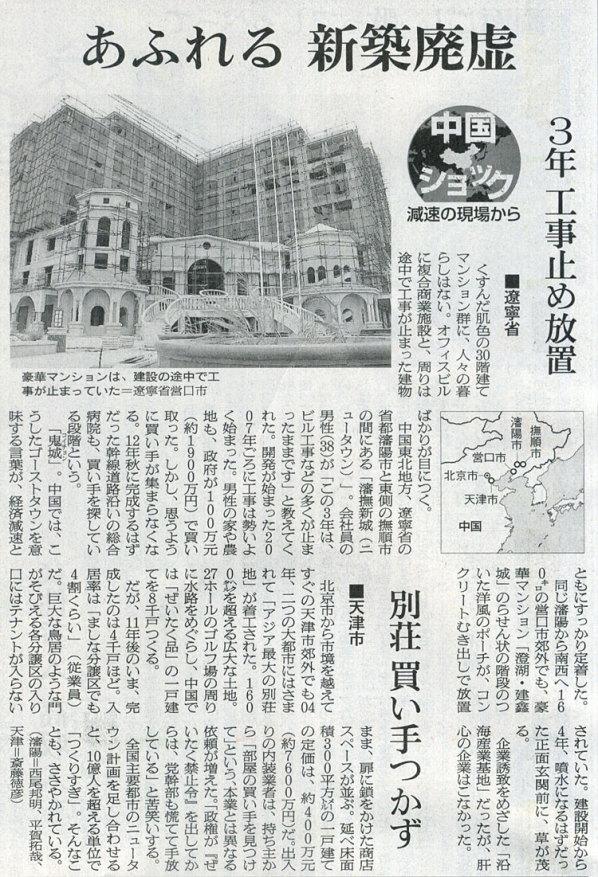 2015-10-27スタッフ注目記事.jpg