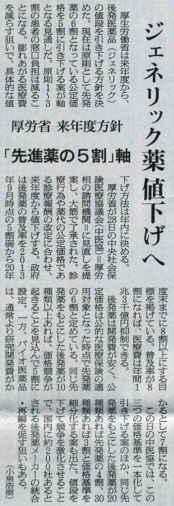 2015-10-29スタッフ注目記事.jpg
