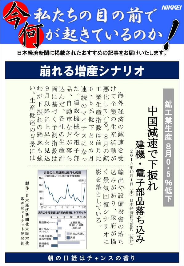 日本経済新聞MORI・MORIニュース 109号です。