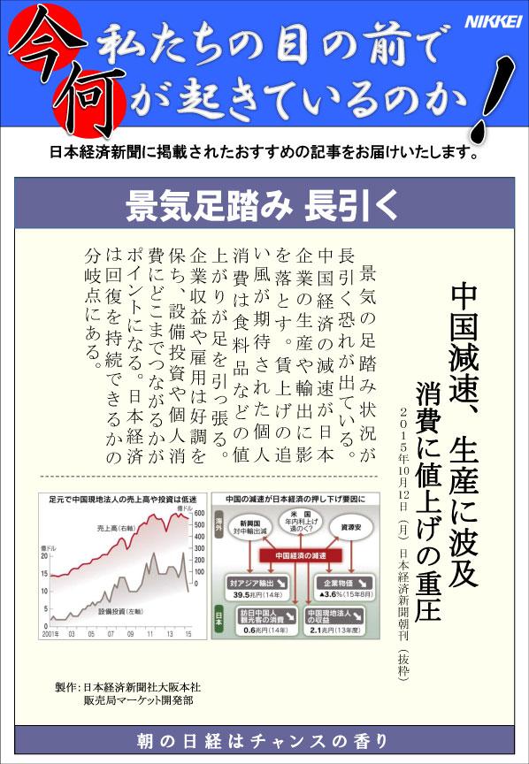 日本経済新聞MORI・MORIニュース 111号です。