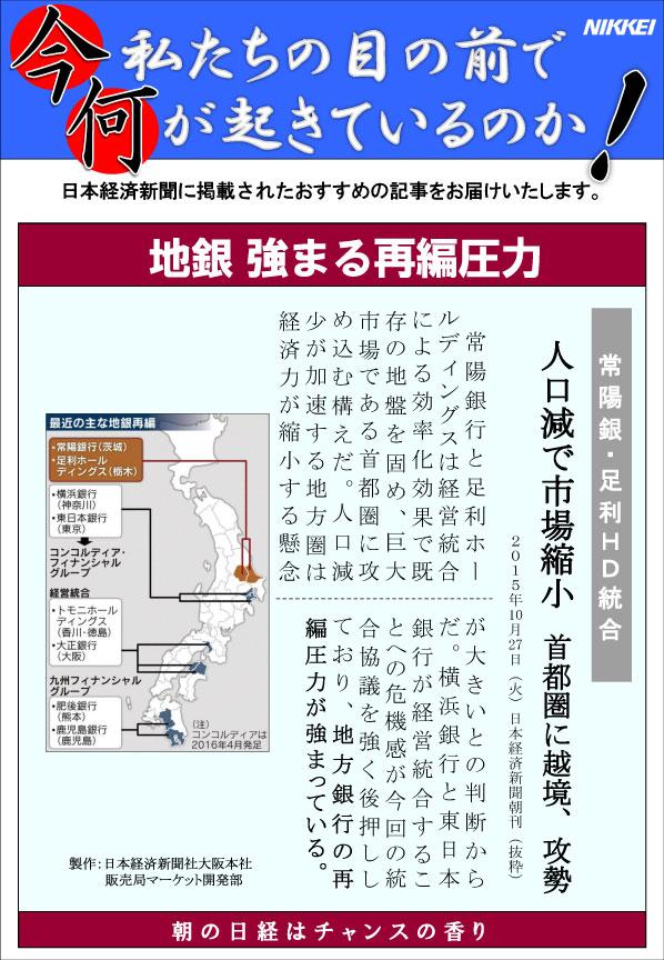 日本経済新聞MORI・MORIニュース 113号です。
