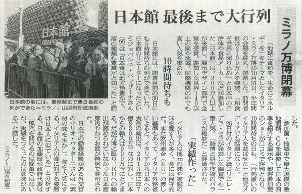 2015-11-02スタッフ注目記事.jpg