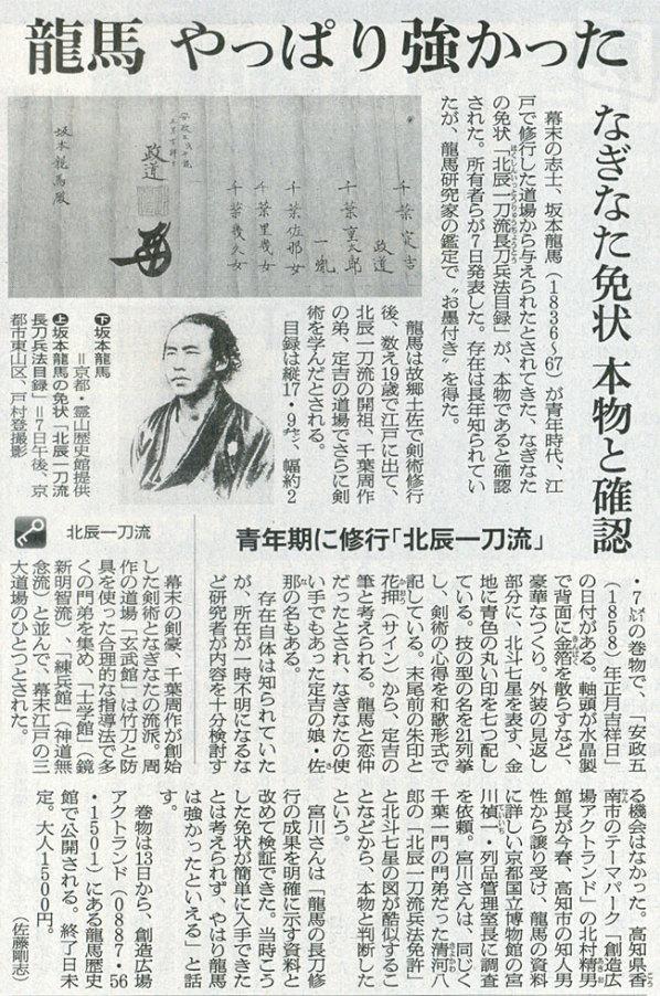 2015-11-08スタッフ注目記事.jpg