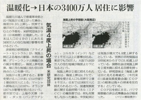 2015-11-09スタッフ注目記事.jpg