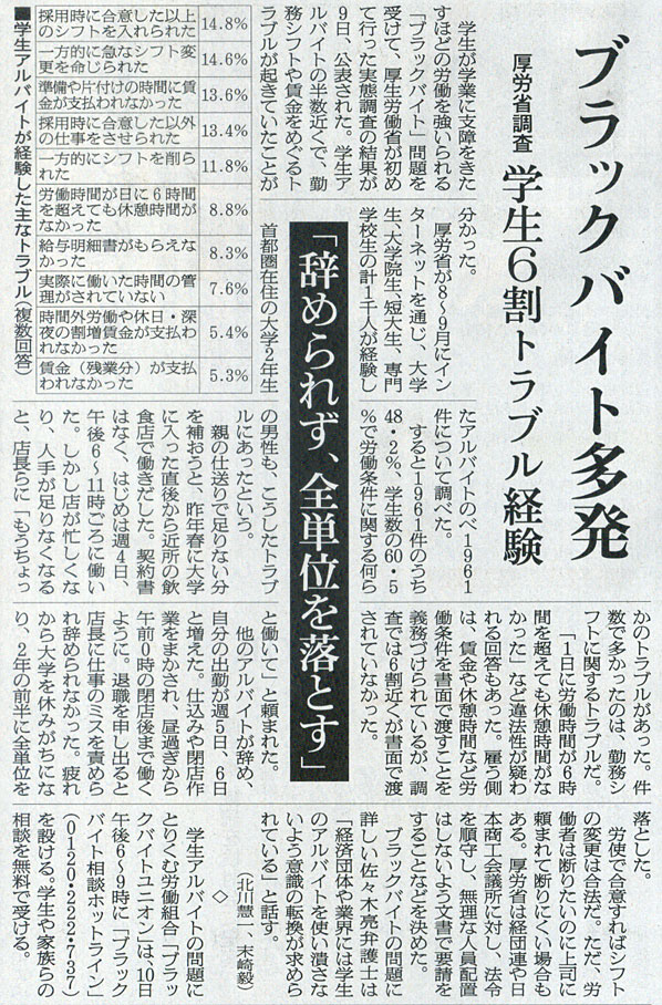 2015-11-10スタッフ注目記事.jpg