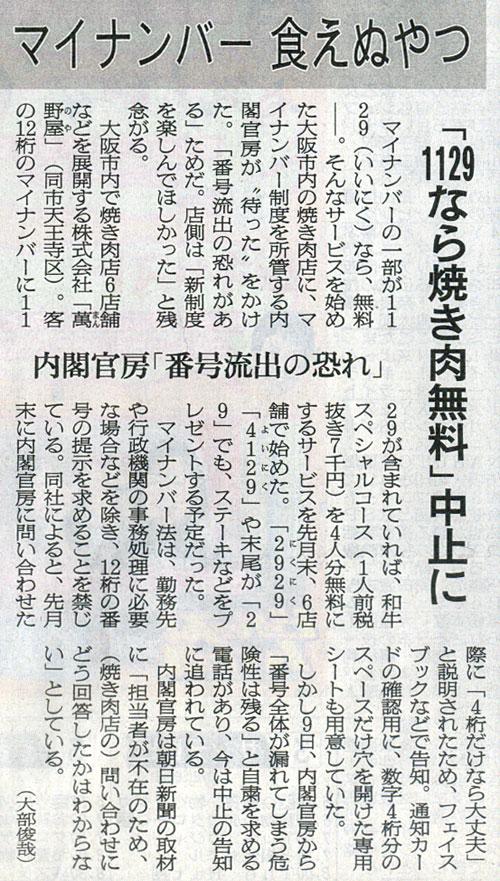 2015-11-12スタッフ注目記事.jpg