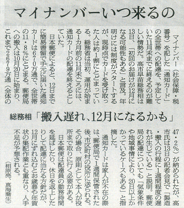2015-11-14スタッフ注目記事.jpg