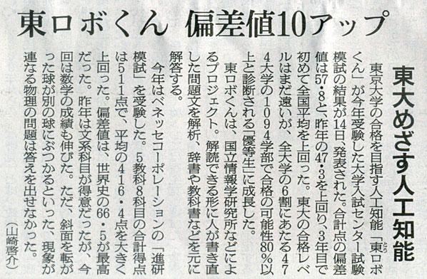 2015-11-15スタッフ注目記事.jpg