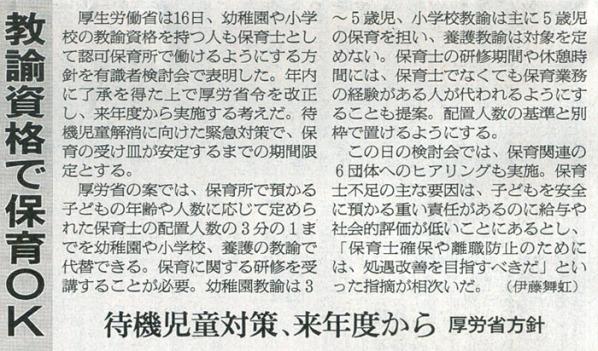 2015-11-17スタッフ注目記事.jpg