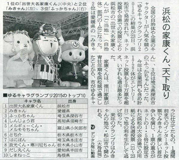 2015-11-24スタッフ注目記事.jpg