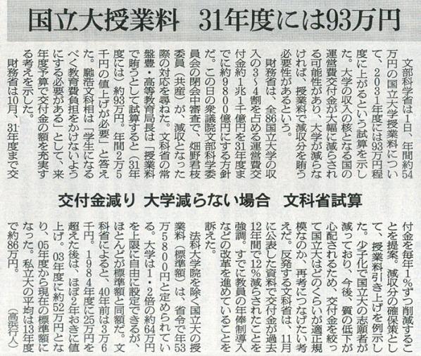 2015-12-02スタッフ注目記事.jpg