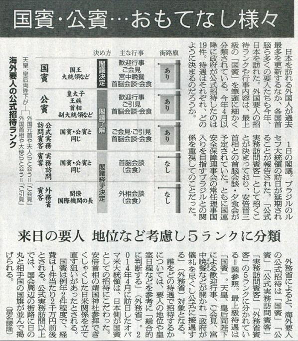 2015-12-03スタッフ注目記事.jpg
