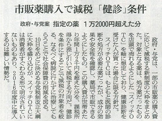 2015-12-04スタッフ注目記事.jpg