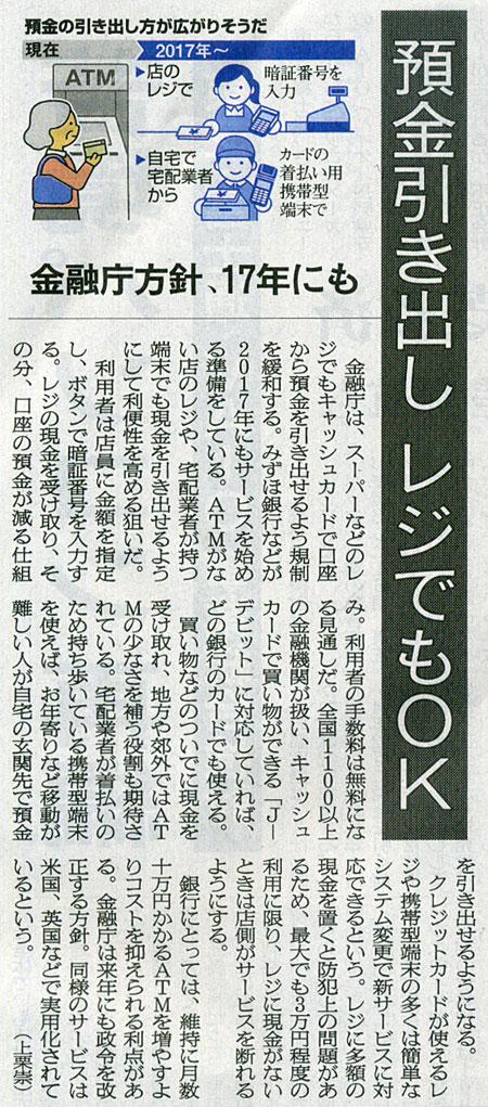 2015-12-05スタッフ注目記事.jpg