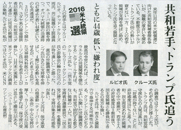 2015-12-06スタッフ注目記事.jpg