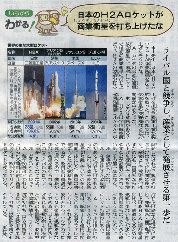 2015-12-07スタッフ注目記事.jpg