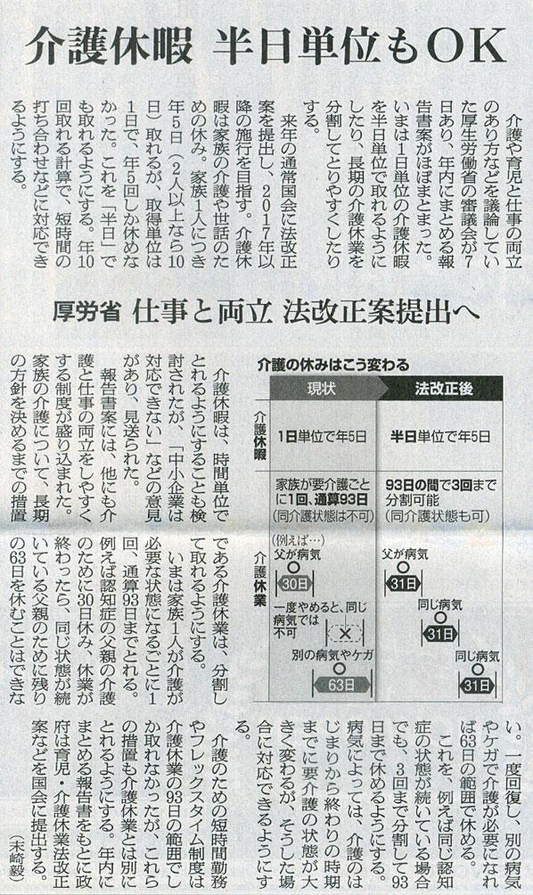 2015-12-08スタッフ注目記事.jpg