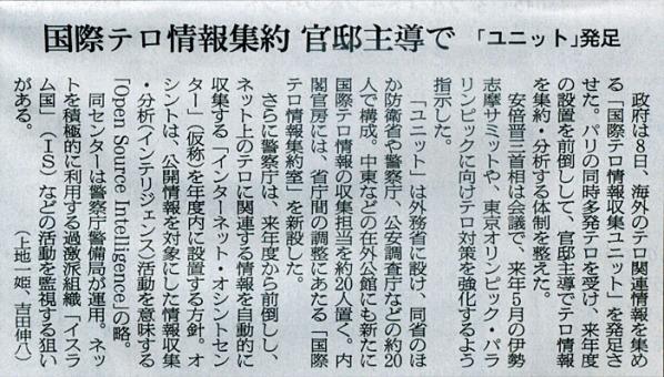 2015-12-09スタッフ注目記事.jpg
