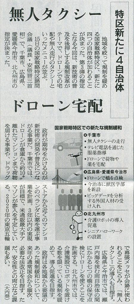 2015-12-16スタッフ注目記事.jpg