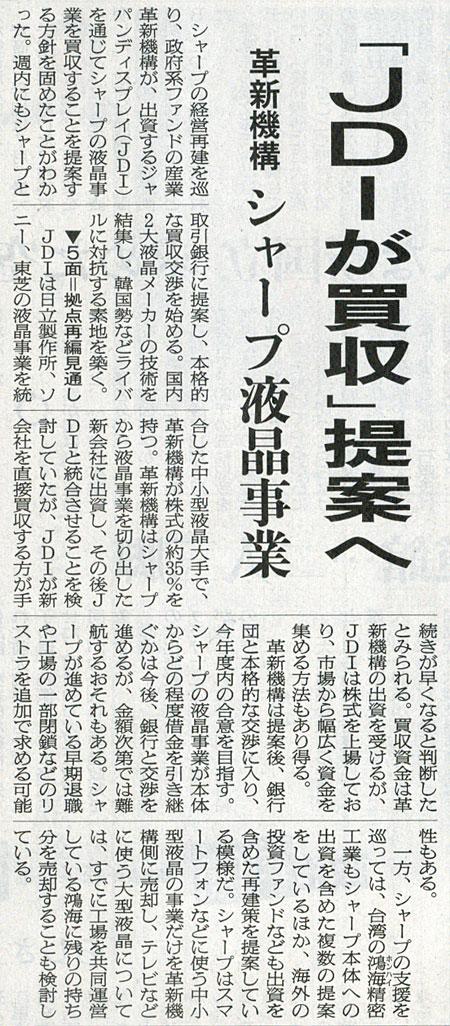 2015-12-20スタッフ注目記事.jpg
