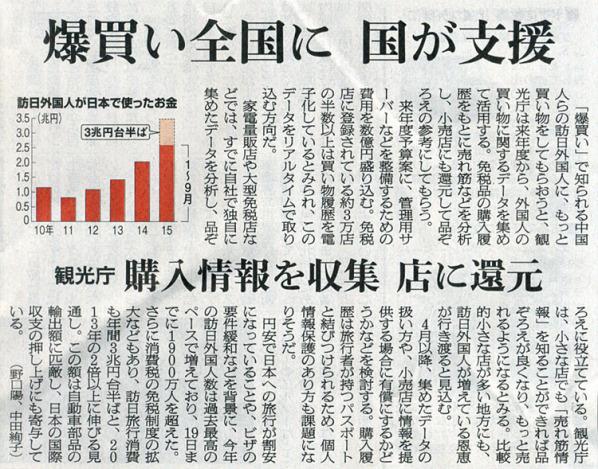 2015-12-23スタッフ注目記事.jpg