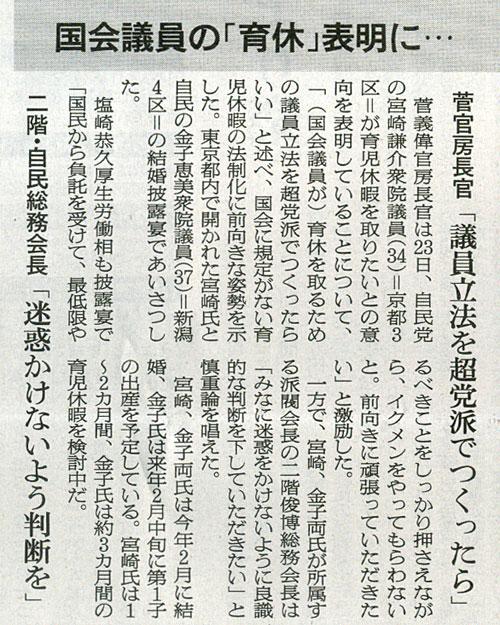2015-12-24スタッフ注目記事.jpg