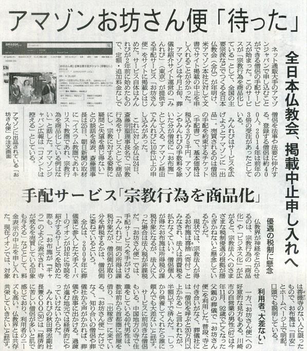 2015-12-26スタッフ注目記事.jpg