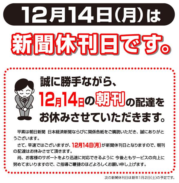 12月14日は休刊日です。