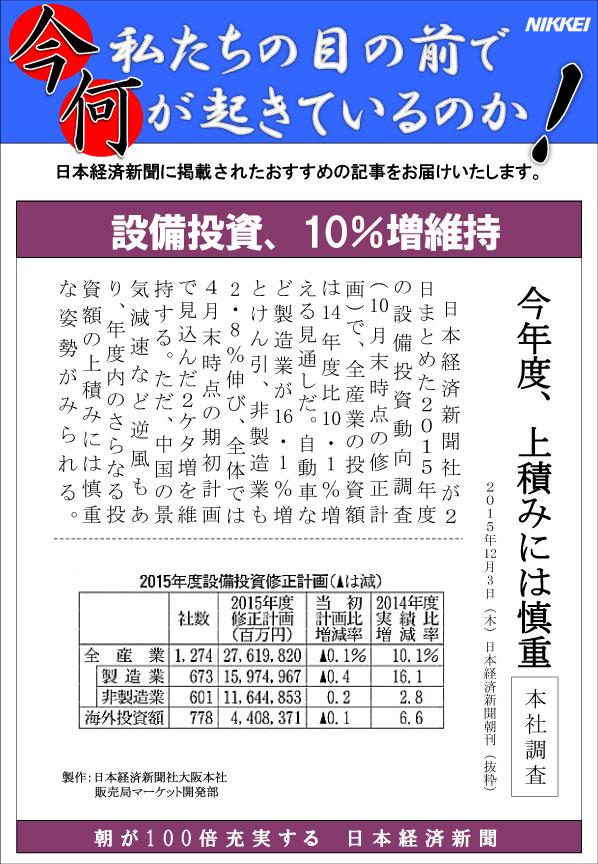 日本経済新聞MORI・MORIニュース 118号です。
