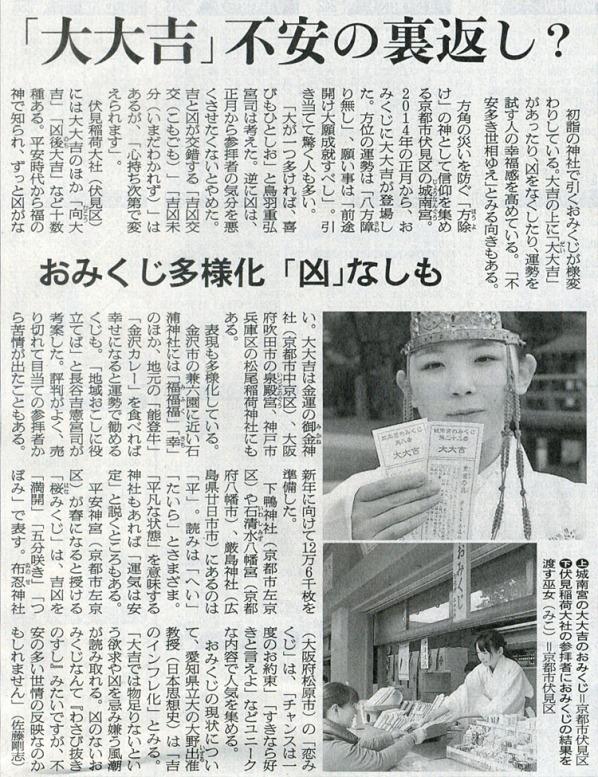2016-01-03スタッフ注目記事.jpg