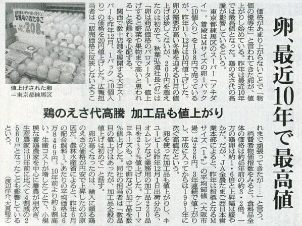 2016-01-07スタッフ注目記事.jpg