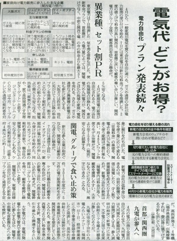 2016-01-08スタッフ注目記事.jpg