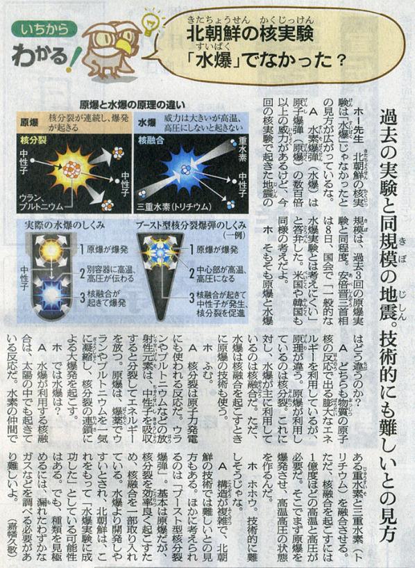 2016-01-09スタッフ注目記事.jpg
