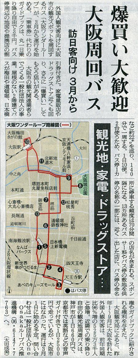2016-01-10スタッフ注目記事.jpg
