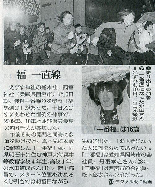 2016-01-11スタッフ注目記事.jpg