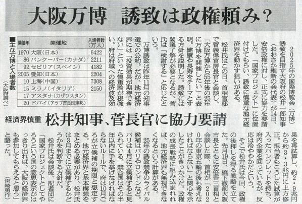 2016-01-15スタッフ注目記事.jpg