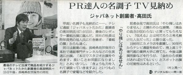 2016-01-16スタッフ注目記事.jpg