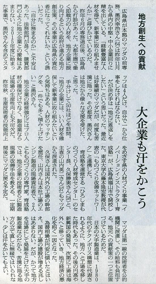2016-01-17スタッフ注目記事.jpg