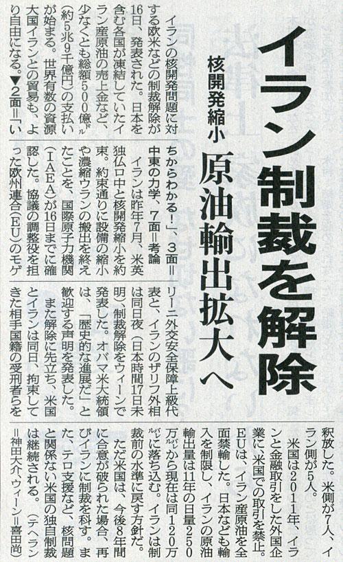 2016-01-18スタッフ注目記事.jpg